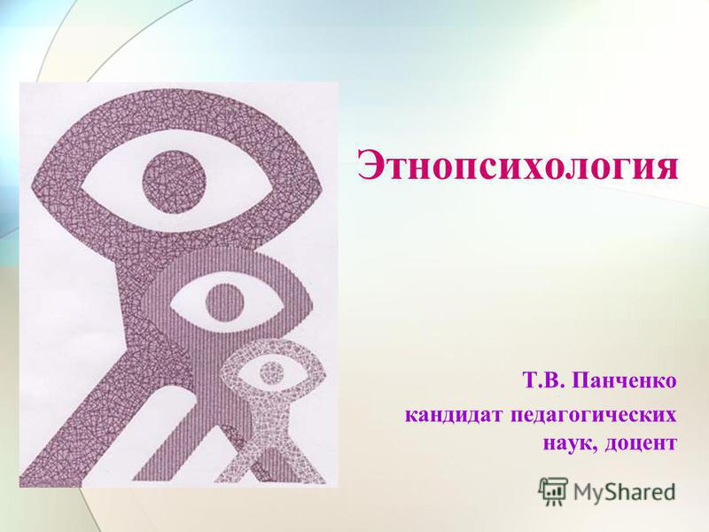 Этнопсихология Т.В. Панченко кандидат педагогических наук, доцент
