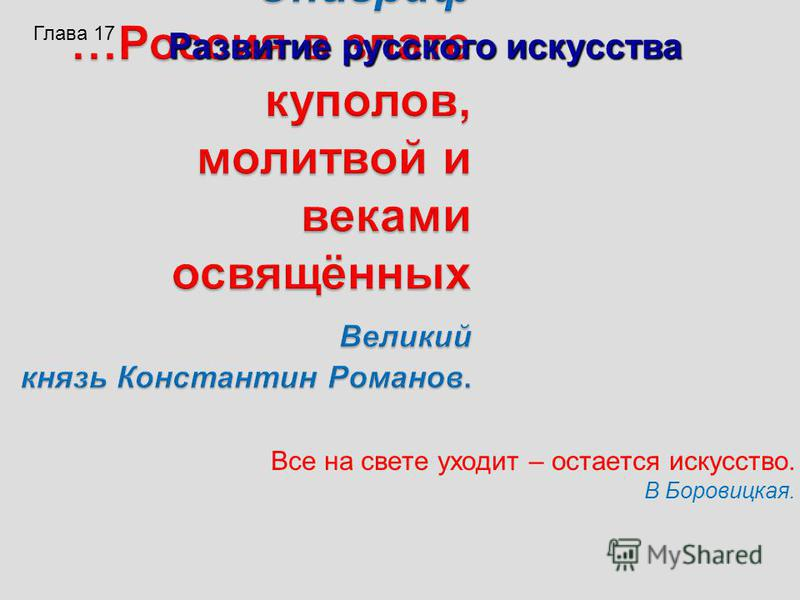 Все на свете уходит – остается искусство. В Боровицкая. Глава 17 Развитие русского искусства