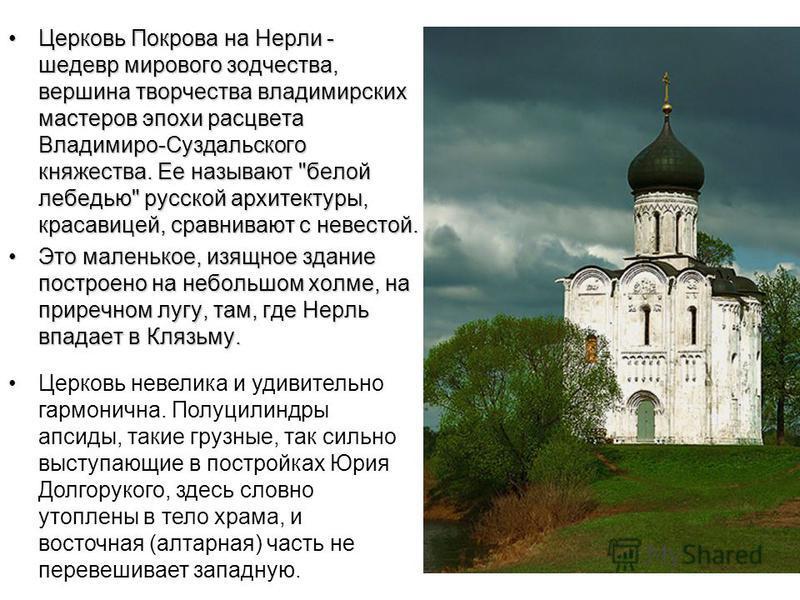 Церковь Покрова на Нерли - шедевр мирового зодчества, вершина творчества владимирских мастеров эпохи расцвета Владимиро-Суздальского княжества. Ее называют