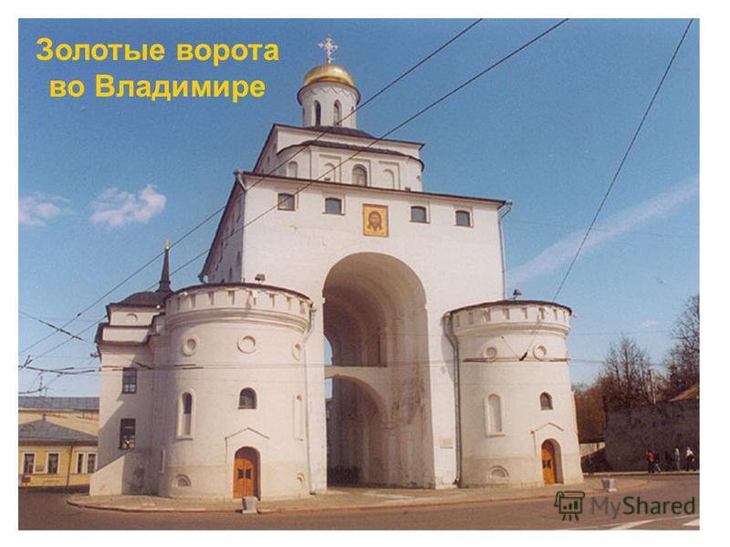 Земляной вал и ворота Золотые ворота во Владимире