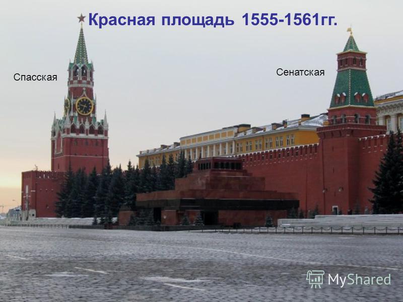 Красная площадь 1555-1561 гг. Спасская Сенатская