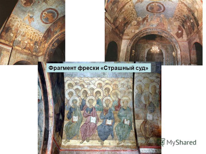 Фрагмент фрески «Страшный суд»