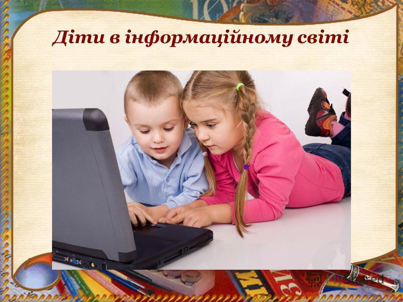 Діти в інформаційному світі