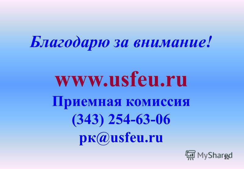 22 Благодарю за внимание! www.usfeu.ru Приемная комиссия (343) 254-63-06 рк@usfeu.ru