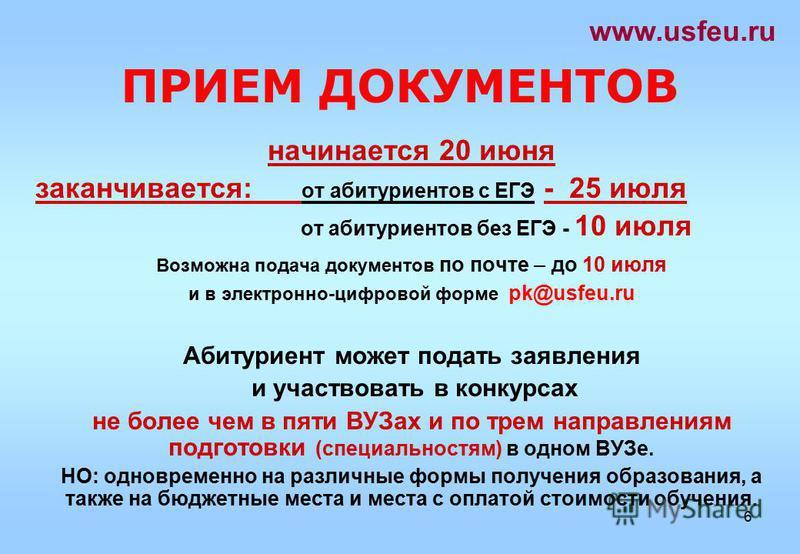 начинается 20 июня заканчивается: от абитуриентов с ЕГЭ - 25 июля от абитуриентов без ЕГЭ - 10 июля Возможна подача документов по почте – до 10 июля и в электронно-цифровой форме pk@usfeu.ru Абитуриент может подать заявления и участвовать в конкурсах
