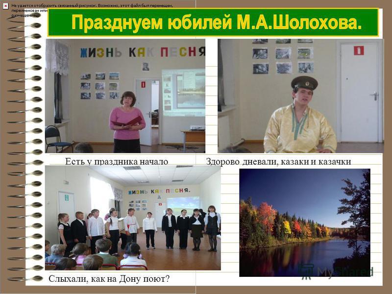 Есть у праздника начало Здорово дневали, казаки и казачки Слыхали, как на Дону поют?