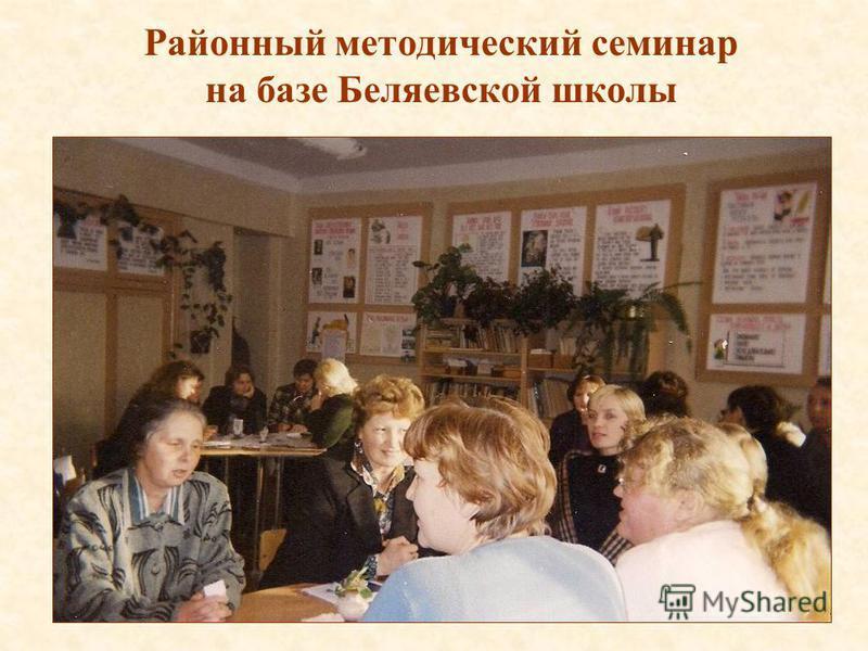 Районный методический семинар на базе Беляевской школы