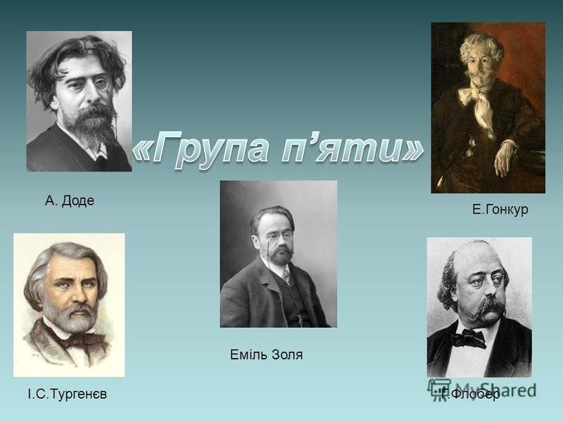 І.С.ТургенєвГ.Флобер Еміль Золя А. Доде Е.Гонкур
