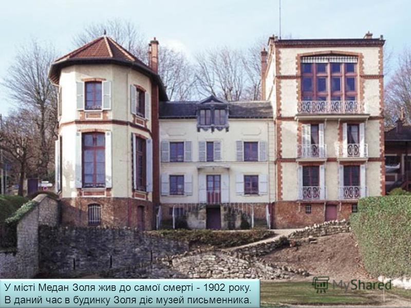 У місті Медан Золя жив до самої смерті - 1902 року. В даний час в будинку Золя діє музей письменника.