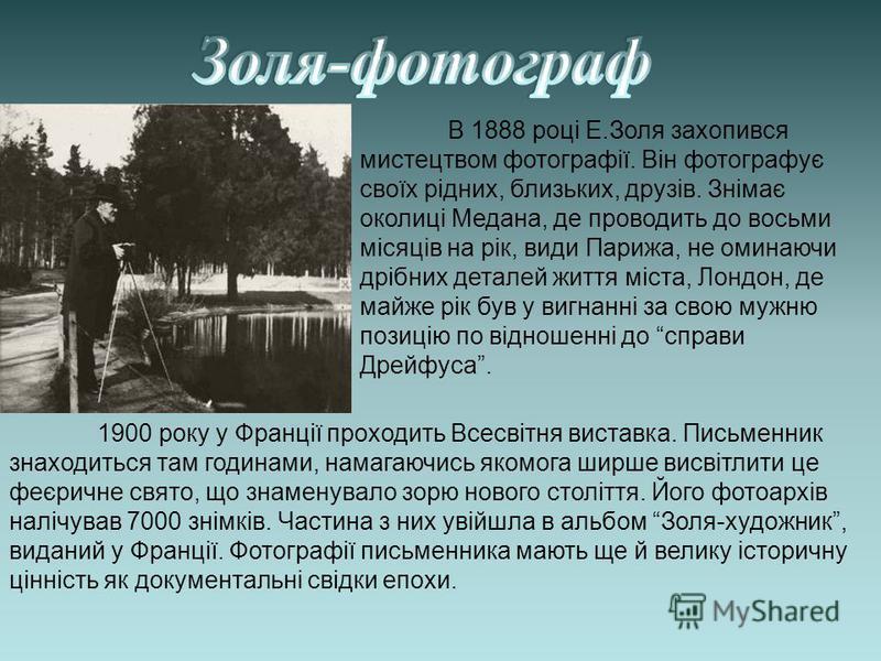 В 1888 році Е.Золя захопився мистецтвом фотографії. Він фотографує своїх рідних, близьких, друзів. Знімає околиці Медана, де проводить до восьми місяців на рік, види Парижа, не оминаючи дрібних деталей життя міста, Лондон, де майже рік був у вигнанні