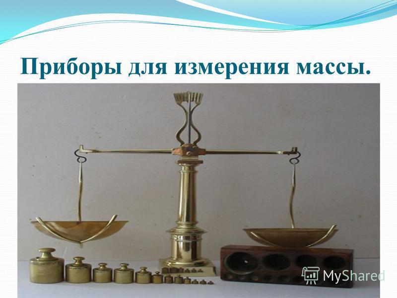 Приборы для измерения массы.