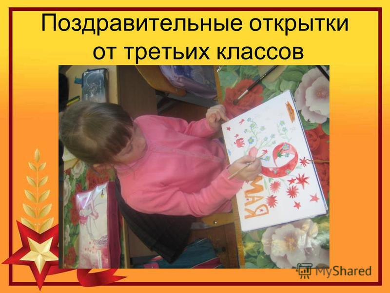 Поздравительные открытки от третьих классов