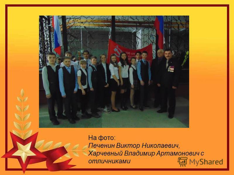 На фото: Печенин Виктор Николаевич, Харчевный Владимир Артамонович с отличниками