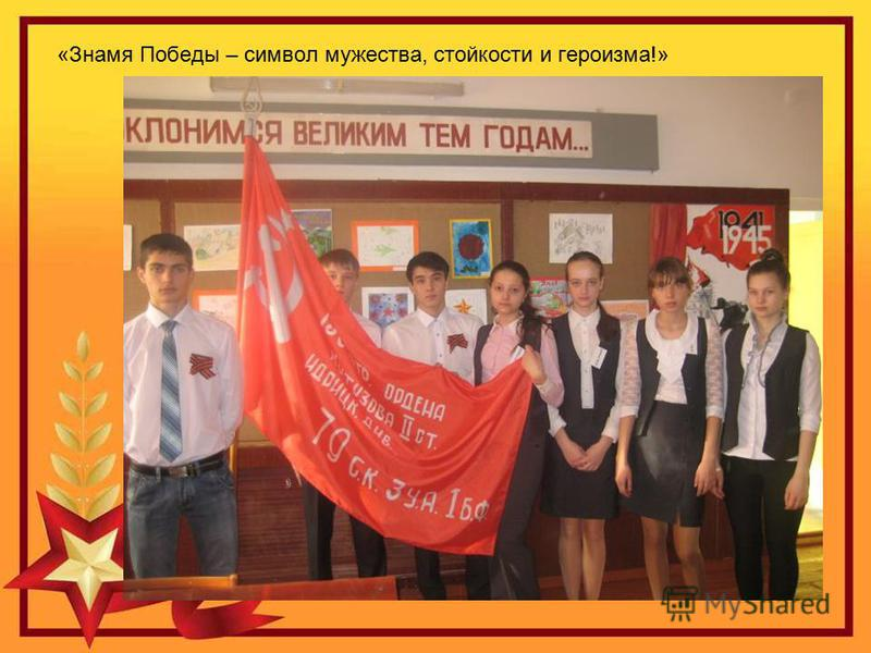 «Знамя Победы – символ мужества, стойкости и героизма!»