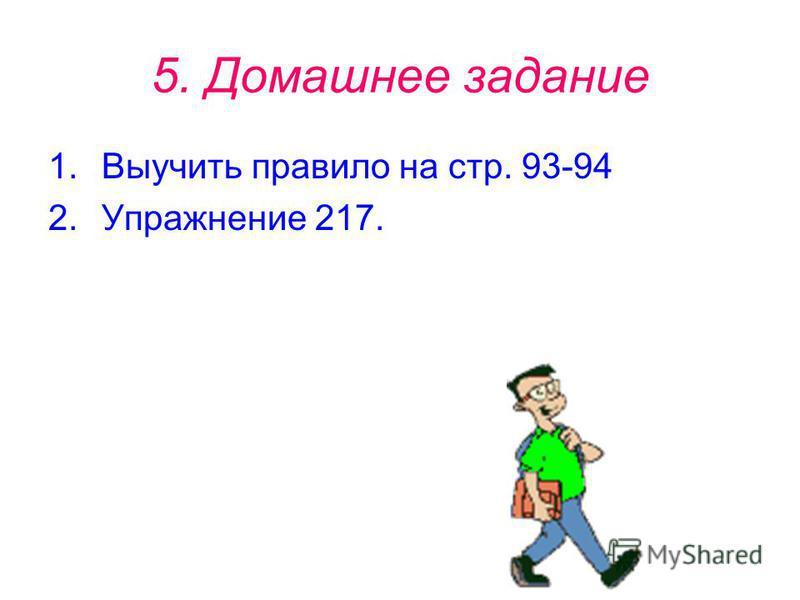 5. Домашнее задание 1. Выучить правило на стр. 93-94 2. Упражнение 217.
