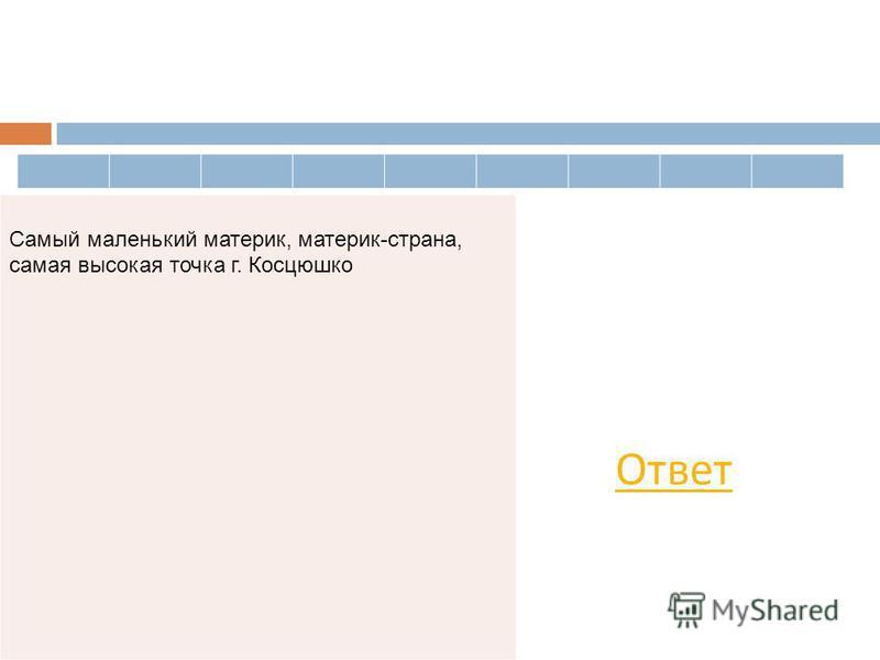 Ответ Самый маленький материк, материк-страна, самая высокая точка г. Косцюшко