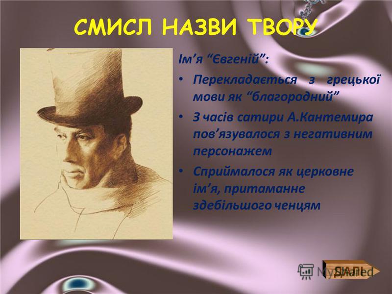 ЄВГЕНІЙ ОНЄГІН 1823 - 1830