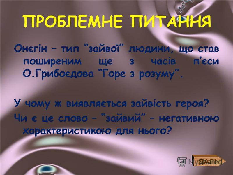 БЕСІДА ЗА ЗМІСТОМ І ГЛАВИ Яку освіту та виховання він здобув? Чи можна сказати, що Онєгін був освіченою людиною? Доведіть словами з тексту. В якій галузі він був справжнім генієм? Яку науку засвоїв найкраще? З ким порівнює Пушкін свого героя?