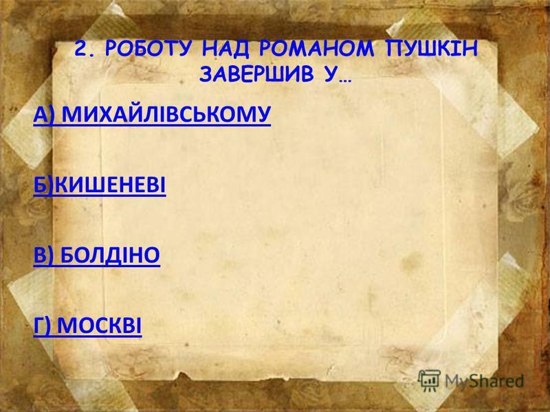 1. ІМЯ ЄВГЕНІЙ В ПЕРЕКЛАДІ З ГРЕЦЬКОЇ МОВИ ОЗНАЧАЄ… А) БЛАГОРОДНИЙ Б) МУЖНІЙ В) СВІТЛИЙ Г) ПЕРЕМОЖЕЦЬ