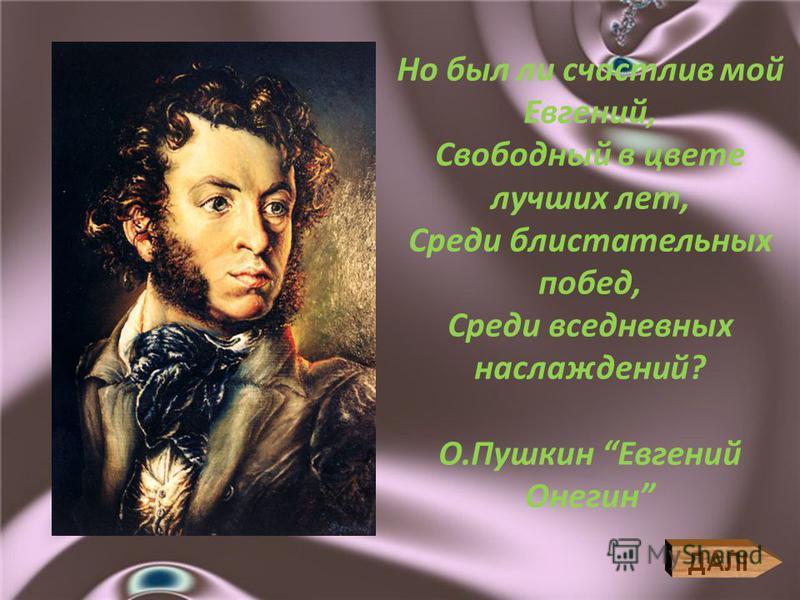 Євгеній Онєгін – соціально- психологічний роман у віршах