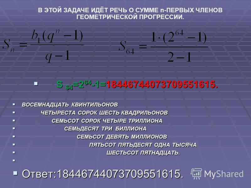 S 64 =2 64 -1=18446744073709551615. S 64 =2 64 -1=18446744073709551615. ВОСЕМНАДЦАТЬ КВИНТИЛЬОНОВ ВОСЕМНАДЦАТЬ КВИНТИЛЬОНОВ ЧЕТЫРЕСТА СОРОК ШЕСТЬ КВАДРИЛЬОНОВ ЧЕТЫРЕСТА СОРОК ШЕСТЬ КВАДРИЛЬОНОВ СЕМЬСОТ СОРОК ЧЕТЫРЕ ТРИЛЛИОНА СЕМЬСОТ СОРОК ЧЕТЫРЕ ТРИЛ