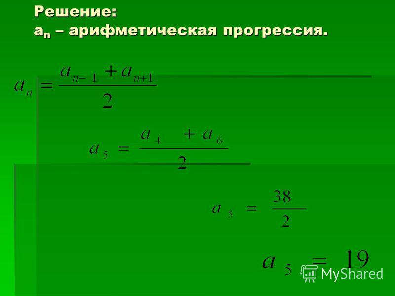 Решение: a n – арифметическая прогрессия.
