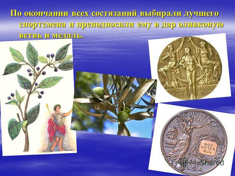По окончании всех состязаний выбирали лучшего спортсмена и преподносили ему в дар оливковую ветвь и медаль.