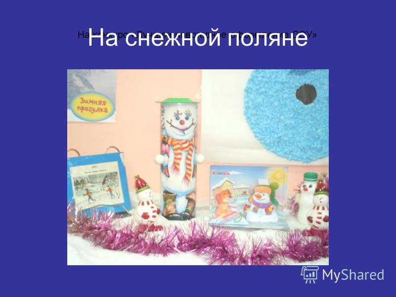 На конкурс «Лучшее новогоднее оформление ДОУ» На снежной поляне
