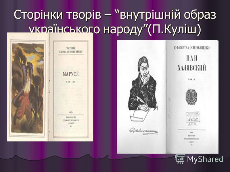 Сторінки творів – внутрішній образ українського народу(П.Куліш)