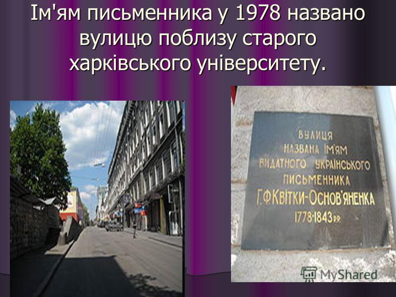 Ім'ям письменника у 1978 названо вулицю поблизу старого харківського університету.