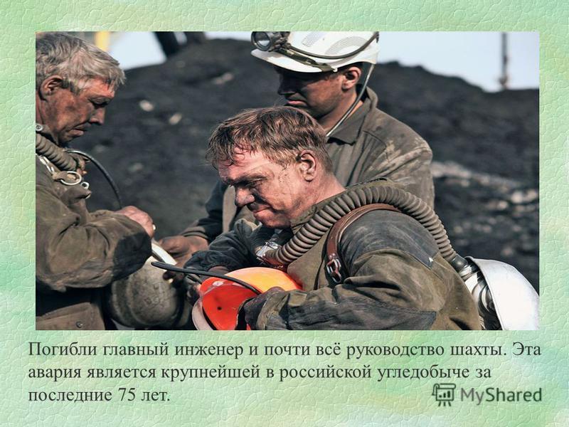 Погибли главный инженер и почти всё руководство шахты. Эта авария является крупнейшей в российской угледобыче за последние 75 лет.
