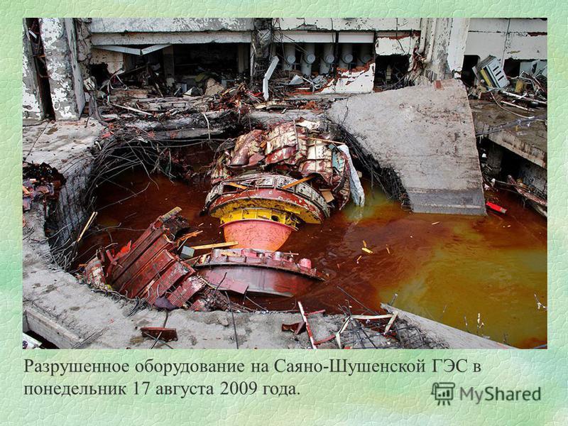 Разрушенное оборудование на Саяно-Шушенской ГЭС в понедельник 17 августа 2009 года.