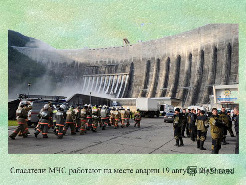 Спасатели МЧС работают на месте аварии 19 августа 2009 года.