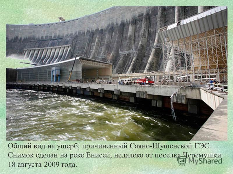 Общий вид на ущерб, причиненный Саяно-Шушенской ГЭС. Снимок сделан на реке Енисей, недалеко от поселка Черемушки 18 августа 2009 года.
