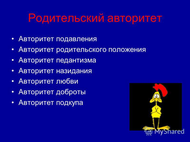 Родительский авторитет Авторитет подавления Авторитет родительского положения Авторитет педантизма Авторитет назидания Авторитет любви Авторитет доброты Авторитет подкупа