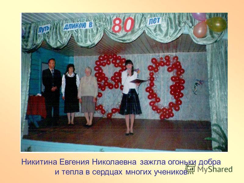 Никитина Евгения Николаевна зажгла огоньки добра и тепла в сердцах многих учеников