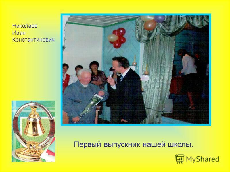 Первый выпускник нашей школы. Николаев Иван Константинович