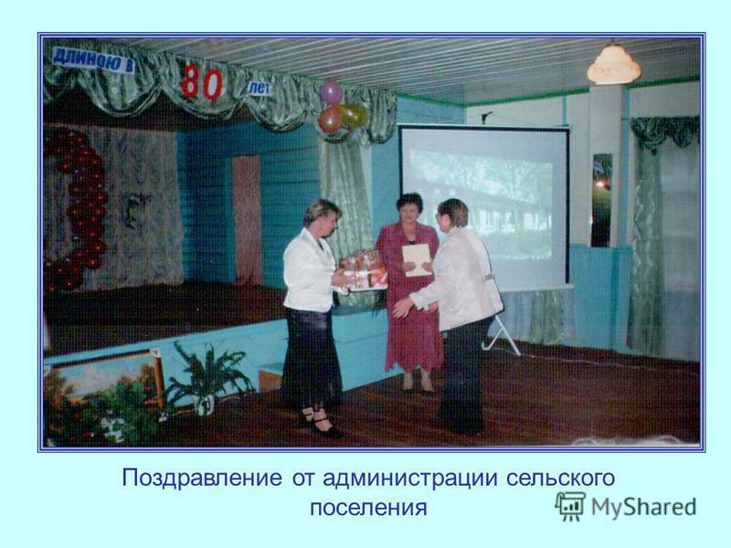 Поздравление от администрации сельского поселения