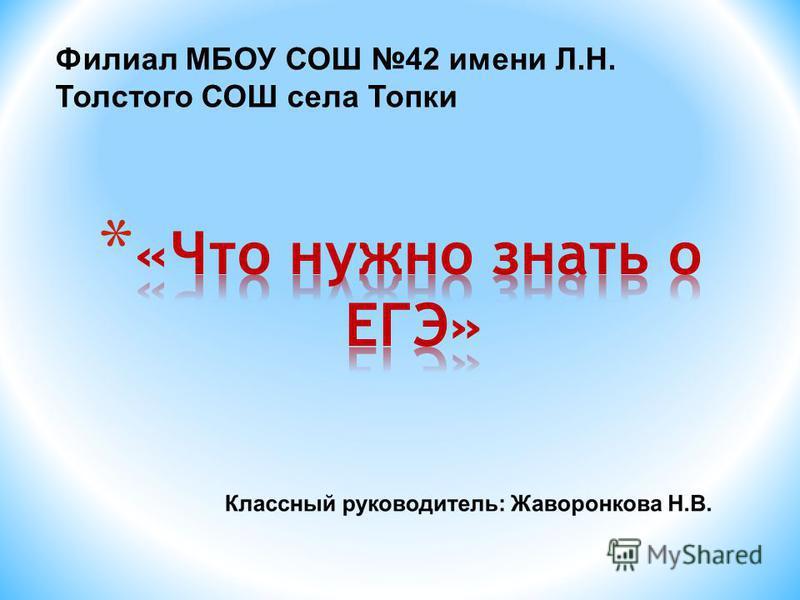 Филиал МБОУ СОШ 42 имени Л.Н. Толстого СОШ села Топки