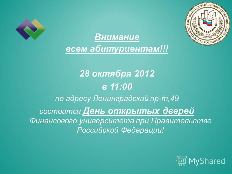 Внимание всем абитуриентам!!! 28 октября 2012 в 11:00 по адресу Ленинградский пр-т,49 состоится День открытых дверей Финансового университета при Правительстве Российской Федерации!