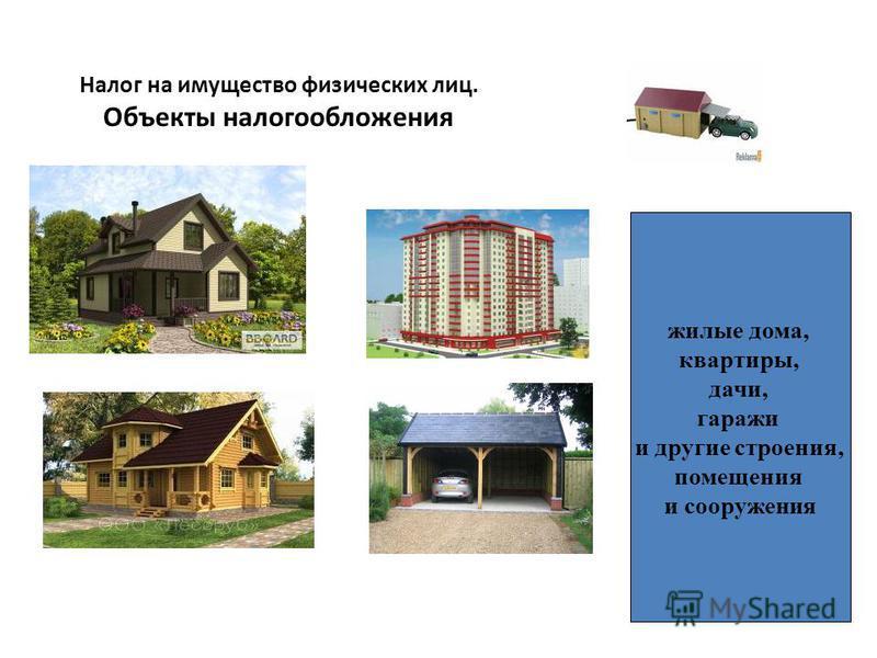Налог на имущество физических лиц. Объекты налогообложения жилые дома, квартиры, дачи, гаражи и другие строения, помещения и сооружения