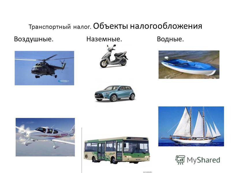 Транспортный налог. Объекты налогообложения Воздушные. Наземные. Водные.