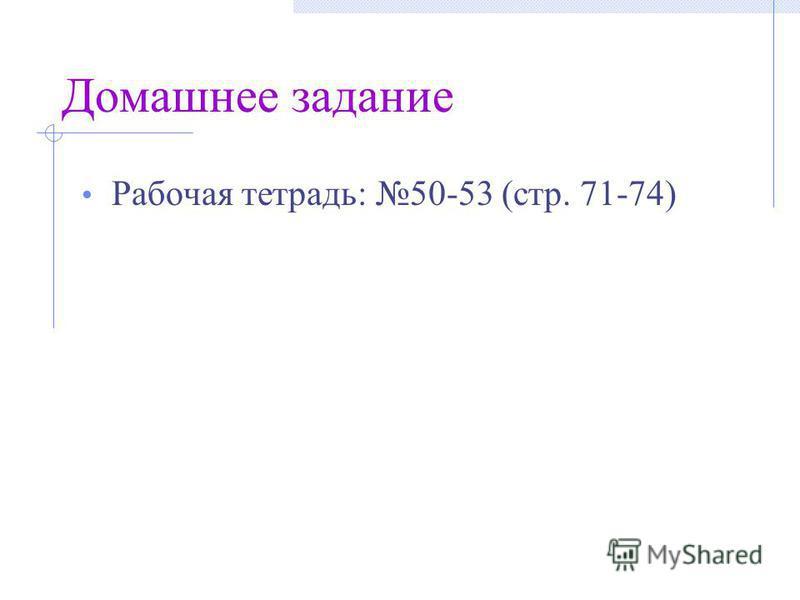 Домашнее задание Рабочая тетрадь: 50-53 (стр. 71-74)
