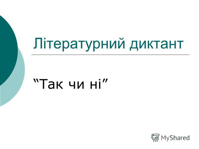 Літературний диктант Так чи ні