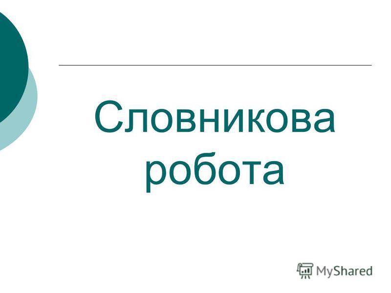 Словникова робота