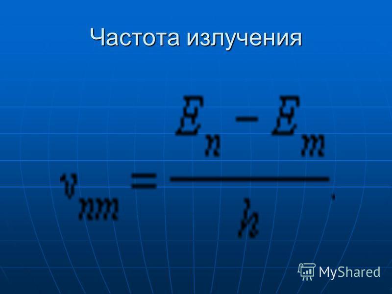 Частота излучения