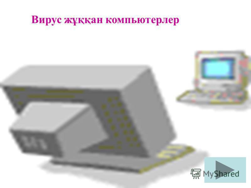 Вирус жұққан компьютерлер