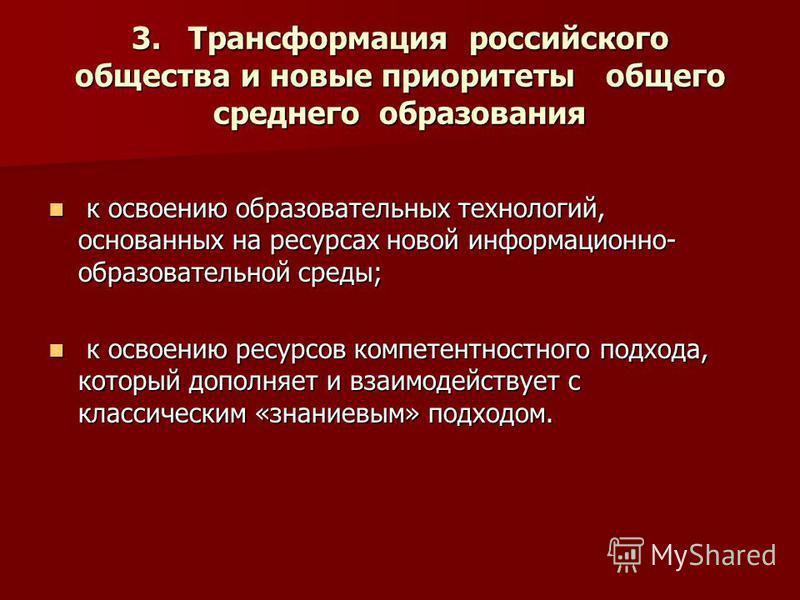 3. Трансформация российского общества и новые приоритеты общего среднего образования к освоению образовательных технологий, основанных на ресурсах новой информационно- образовательной среды; к освоению образовательных технологий, основанных на ресурс