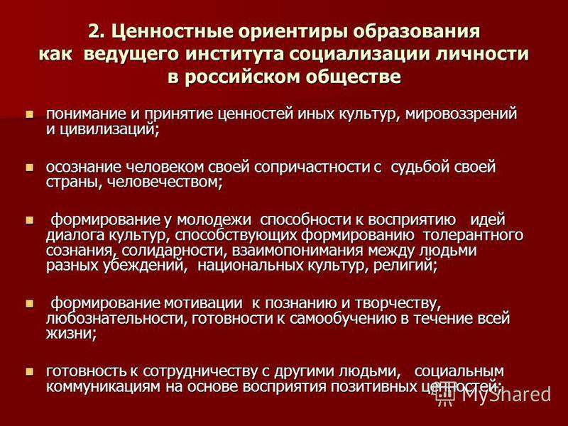 2. Ценностные ориентиры образования как ведущего института социализации личности в российском обществе понимание и принятие ценностей иных культур, мировоззрений и цивилизаций; понимание и принятие ценностей иных культур, мировоззрений и цивилизаций;