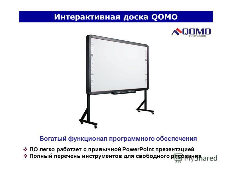 Богатый функционал программного обеспечения ПО легко работает с привычной PowerPoint презентацией Полный перечень инструментов для свободного рисования Интерактивная доска QOMO